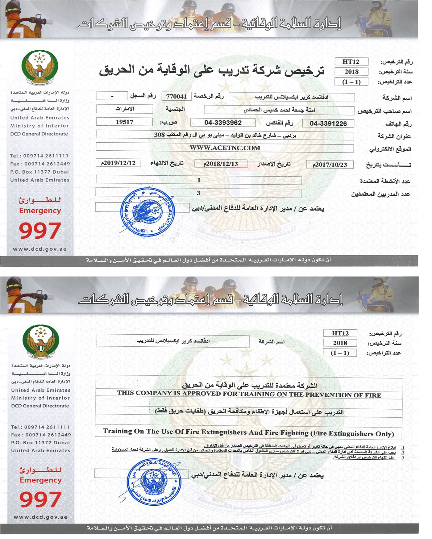 Dubai Civil Defence - ACE Training and Consulting | Nebosh IGC |HSW